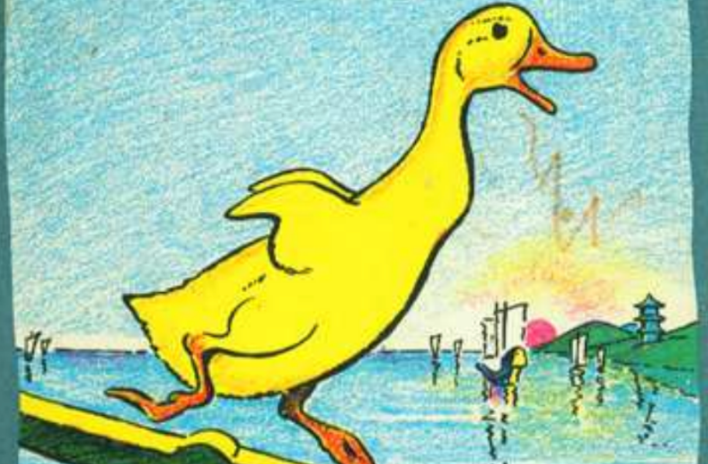 Hiding and the Fear of Repentance: The Story of Ping the Duck